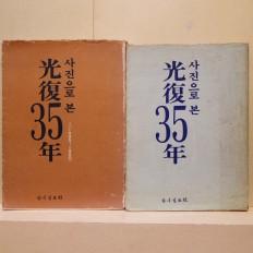 사진으로 본 광복 35년 - 상, 하 (사진으로 본 光復 35年 - 上, 下)