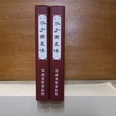 전역 개자원화전 - 상, 하 (全譯 芥子園畵傳 - 上, 下)