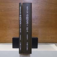 광주이씨가 승정원사초 1 - 영인본, 정서본 (廣州李氏家 承政院史草 1 - 影印本, 正書本)