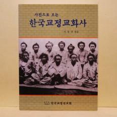 사진으로 보는 한국교정교화사