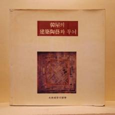 한옥의 건축도예와 무늬 (韓屋의 建築陶藝와 무늬)