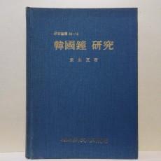 한국종 연구 (韓國鐘 硏究)