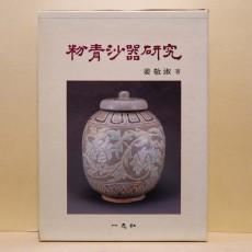 분청사기연구 (粉靑沙器硏究)
