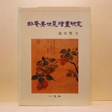 표암강세황회화연구 (豹菴姜世晃繪畵硏究)