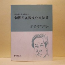 한국의 미술문화사논총 (韓國의 美術文化史論叢)