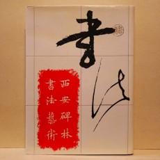 서안비림 서법예술 (西安碑林 書法藝術)