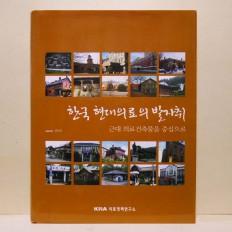 한국 현대의료의 발자취