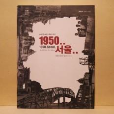 1950... 서울...