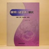 원간 노걸대 연구 (原刊 老乞大 硏究)