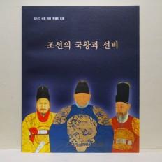 조선의 국왕과 선비
