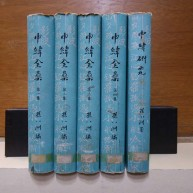 신위전집 & 신위연구 - 전5책 (申緯全集 & 申緯硏究 - 全5冊)
