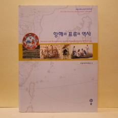 항해와 표류의 역사