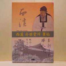 서계 박세당의 필첩 (西溪 朴世堂의 筆帖)