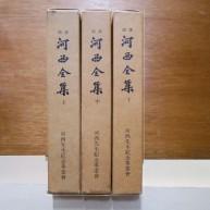 국역 하서전집 전3책 (國譯 河西全集 全3冊)