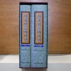 한국인물대사전 전2책