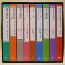 한국산문선 전9책