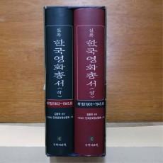 실록 한국영화총서상, 하 - 제1집 1903 ~ 1945. 8