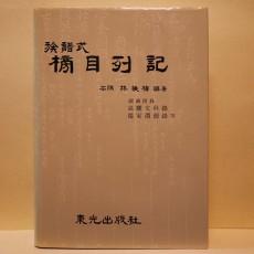 족보식 방목열기 (族譜式 榜目列記)