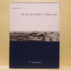 개항 이후 서울의 근대화와 그 시련 (1876 ~1910)