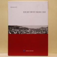 일제 침략 아래서의 서울 (1910 ~ 1945)