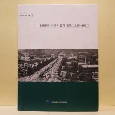 대한민국 수도 서울의 출발 (1945 ~ 1961)