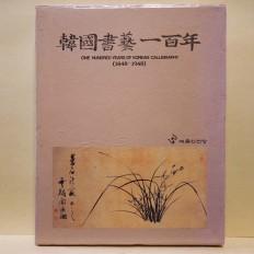 한국서예일백년 1848 ~ 1948  (韓國書藝一百年 1848 ~ 1948)
