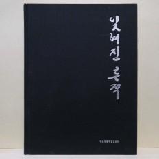 잊혀진 흔적 - 사진으로 보는 조선족 100년사
