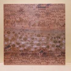 조선시대 지도와 회화