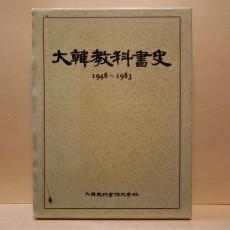 대한교과서사 1948 ~ 1983 (大韓敎科書史 1948 ~ 1983)