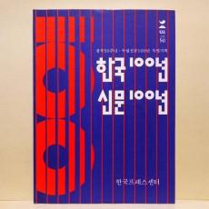 한국 100년 신문 100년