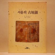 서울의 고지도 (서울의 古地圖)