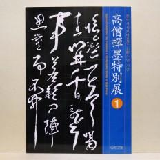 고승선묵특별전 1 (高僧禪墨特別展 1)