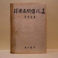 한국민간전설집 (韓國民間傳说集)