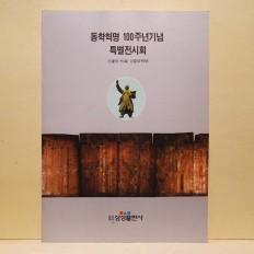 동학혁명 100주년기념 특별전시회