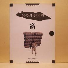 한국의 상거래