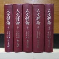 인문평론 전5책 (人文評論 全5冊)