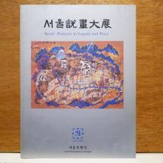 서울설화대전 (서울說畵大展)