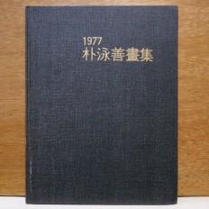 1977 박영선화집 (1977 朴泳善畵集)