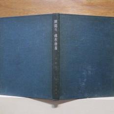 한국의 불교회화 - 송광사 (韓國의 佛敎繪畵 - 松廣寺)