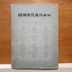 한국전통의장자료 (韓國傳統意匠資料)
