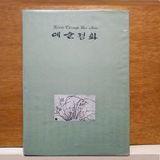 예술정화 (藝術精華)