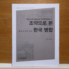 조약으로 본 한국 병합 - 불법성의 증거들