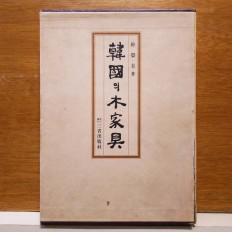 한국의 목가구 (韓國의 木家具)