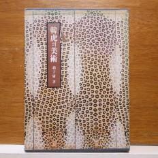 한호의 미술 (韓虎의 美術)