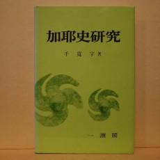 가야사연구 (加耶史硏究)