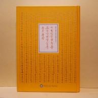 한국 기독교 고전 세계화시리즈 1