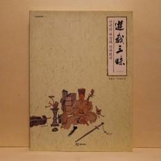 유희삼매 (遊戱三昧)