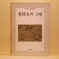 구한말의 그림 (舊韓末의 그림)