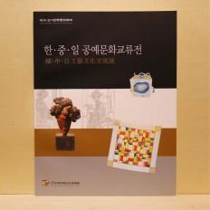 한, 중, 일 공예문화교류전 (韓, 中, 日 工藝文化交流展)