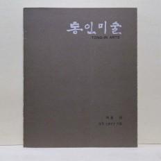 통인미술 - 3권